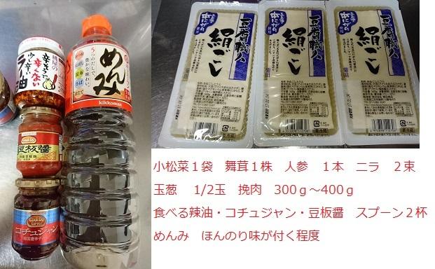 マーボー豆腐調味料