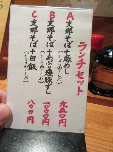 1702chibakiya003.jpg