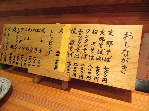 1702chibakiya004.jpg