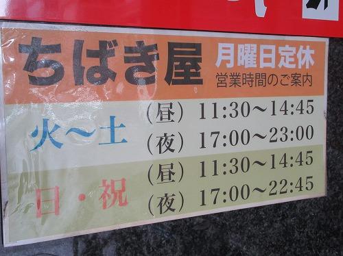 1702chibakiya012.jpg