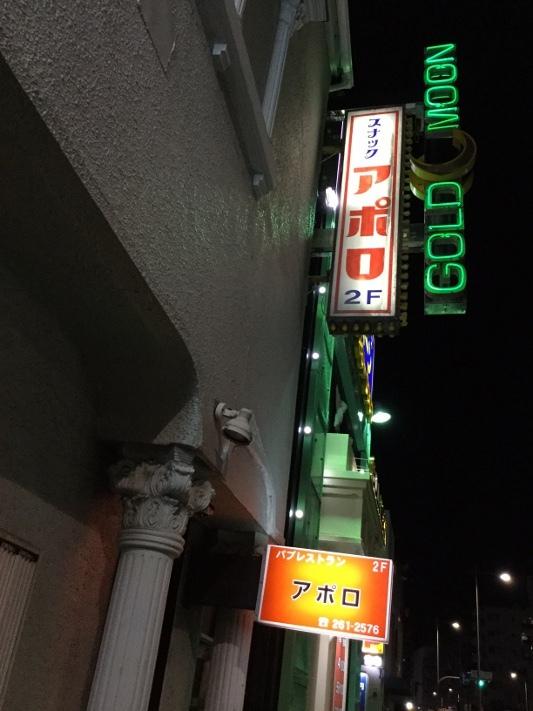 横浜 アポロ バー 曙町 黄金町