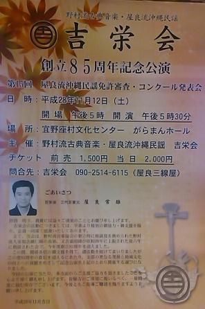 85周年記念公演パンフ
