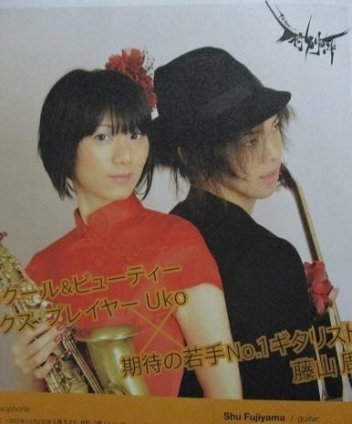 UKO&Shu Fujiyama