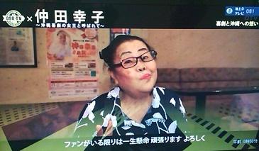 沖縄喜劇の女王