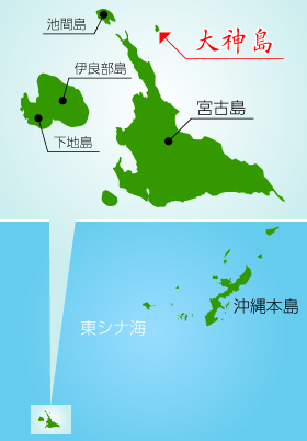 沖縄県宮古島市大神島