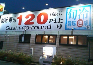 sushi-go-round.jpg