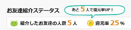 げん玉17011202