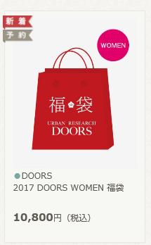 DOORS1601.png