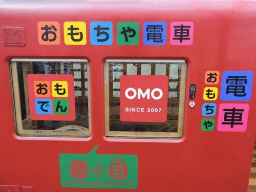 1おもちゃ電車