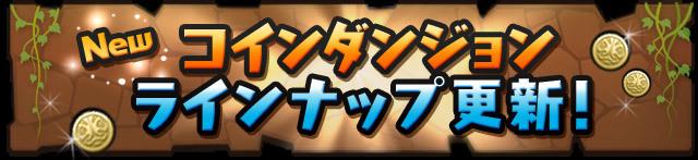 add_coin_dungeon_2016121215204864e.jpg