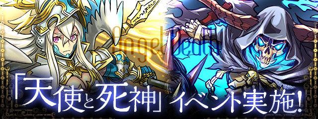 angel_death_20161215152619a63.jpg