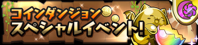 coin_sp_event_dark_201611181753375fb.jpg