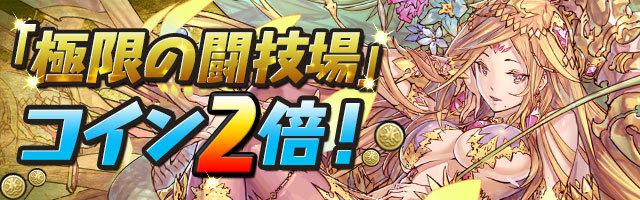 togijyo_coin_2x_20170112153627589.jpg