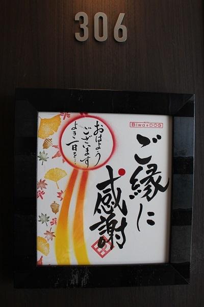 2016.11.18 滋賀県旅行 2日目① ホテルビワドッグ⑧朝ごはん-11