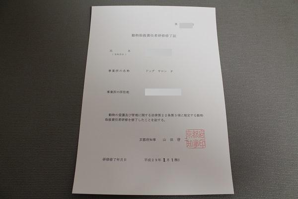2017.01.20 動物取扱責任者研修-5