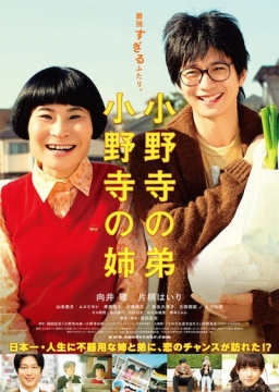 Oh_Brother,_Oh_Sister!_(Japanese_Movie)-p1