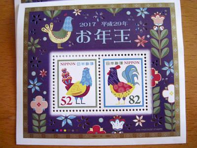 切手2017_1