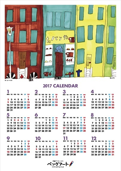 武宗カレンダー