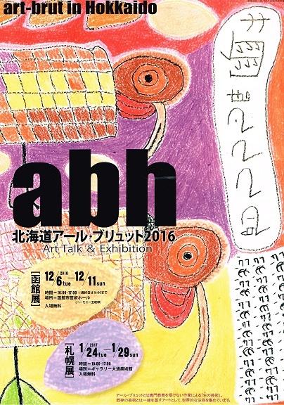 アールブリュット札幌展 表