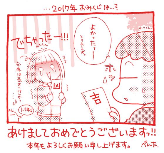 2017年初おみくじ完成-600