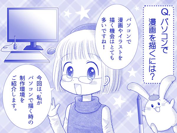 漫画家(パソコンで描くには)-1(青)-600
