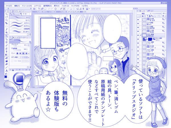 漫画家(パソコンで描くには)-2(青)-600