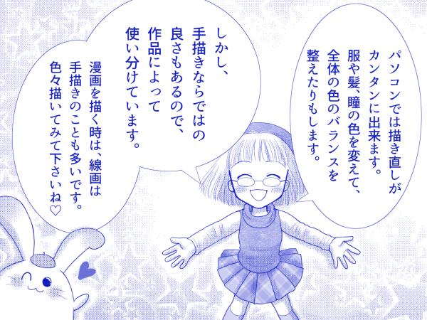 漫画家(パソコンで描くには)-4(青)-600