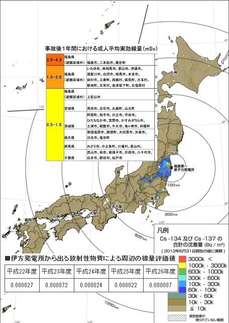 日本汚染地図2