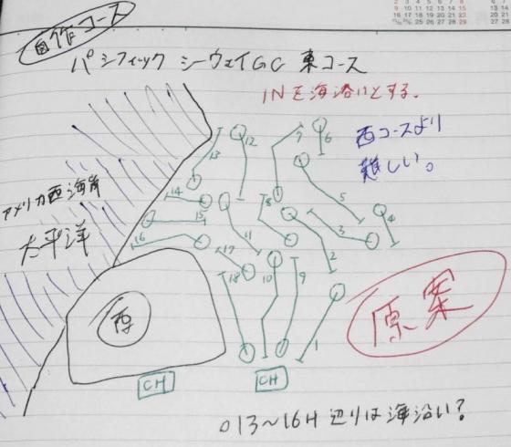 東コース原案(20170104)