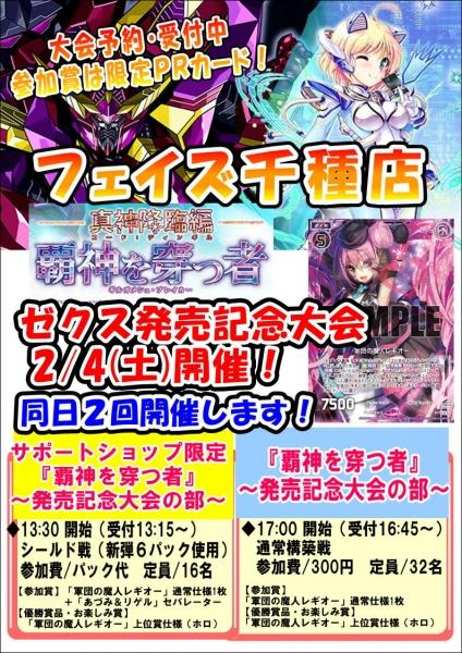 大会告知 ゼクス19弾 発売記念フェイズ 20170110