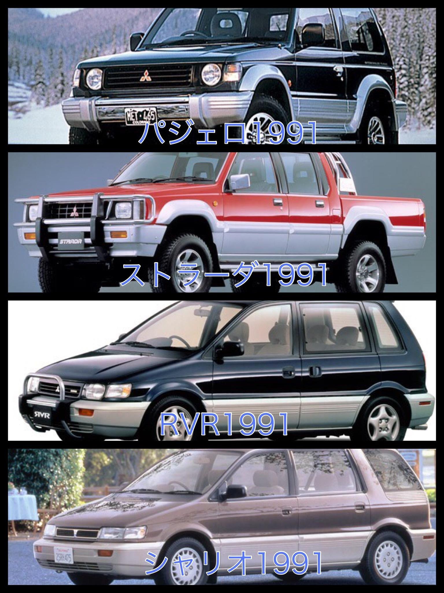 三菱自動車 黄金期1990年代