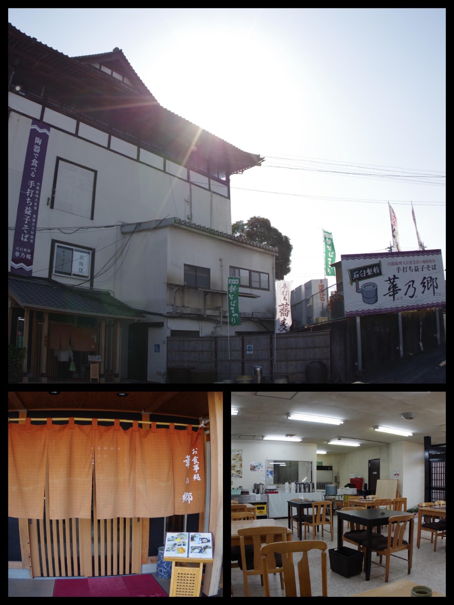 益子 新そば 華の郷 益子焼窯元共販センター