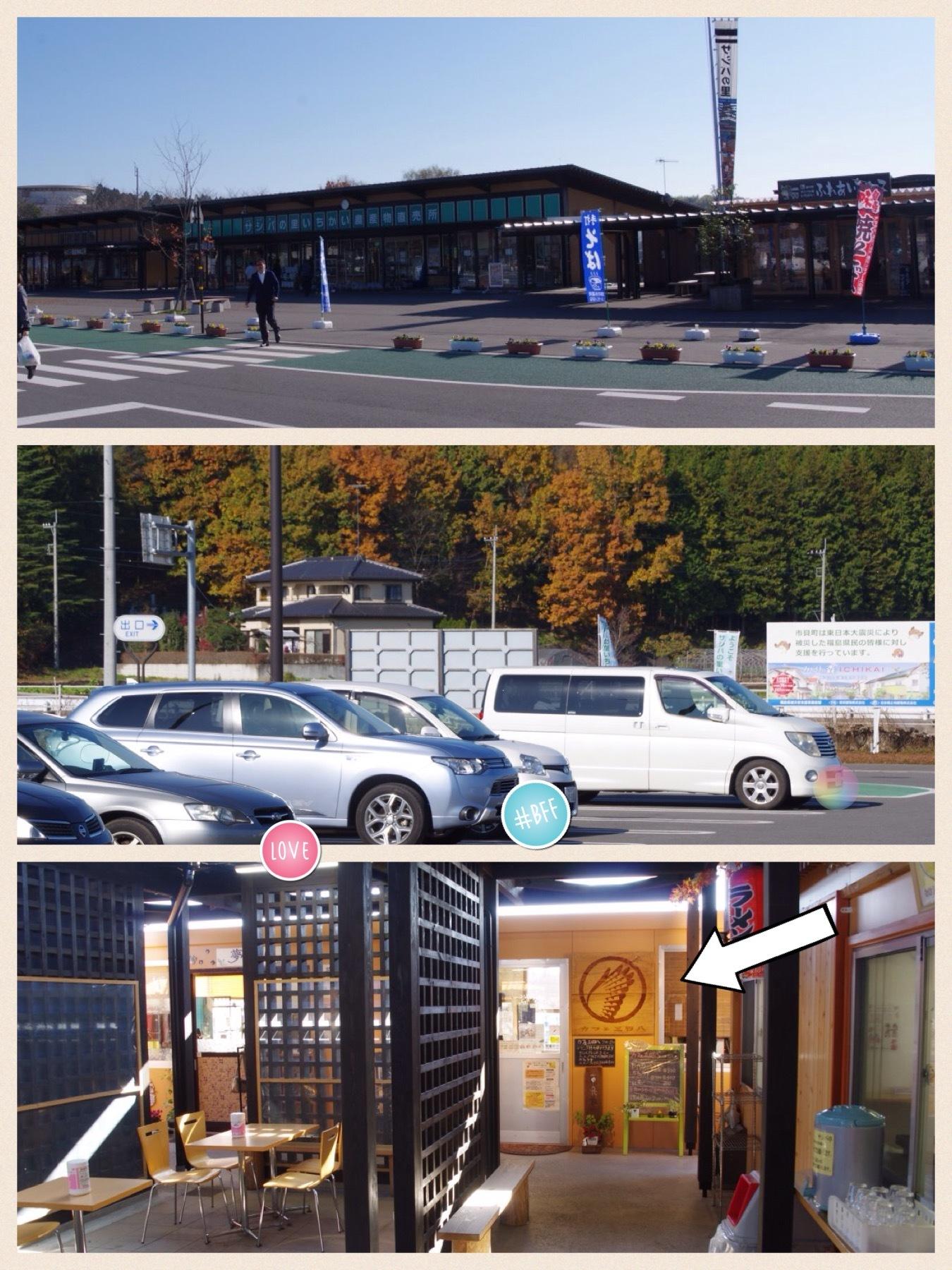 道の駅 三四八サシバ