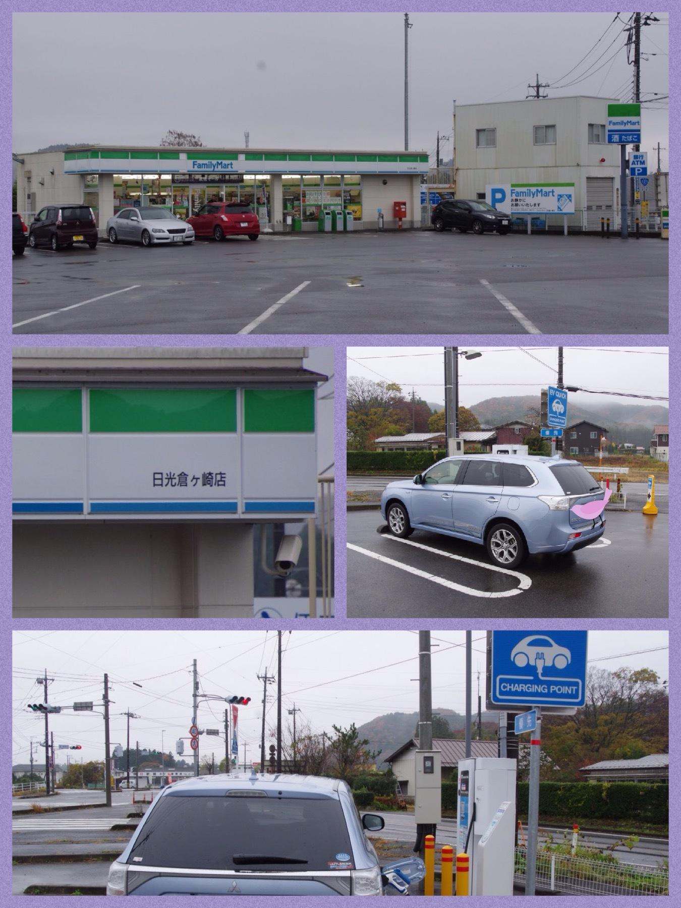 EV充電スポット 日光 ファミマ日光倉ヶ崎店