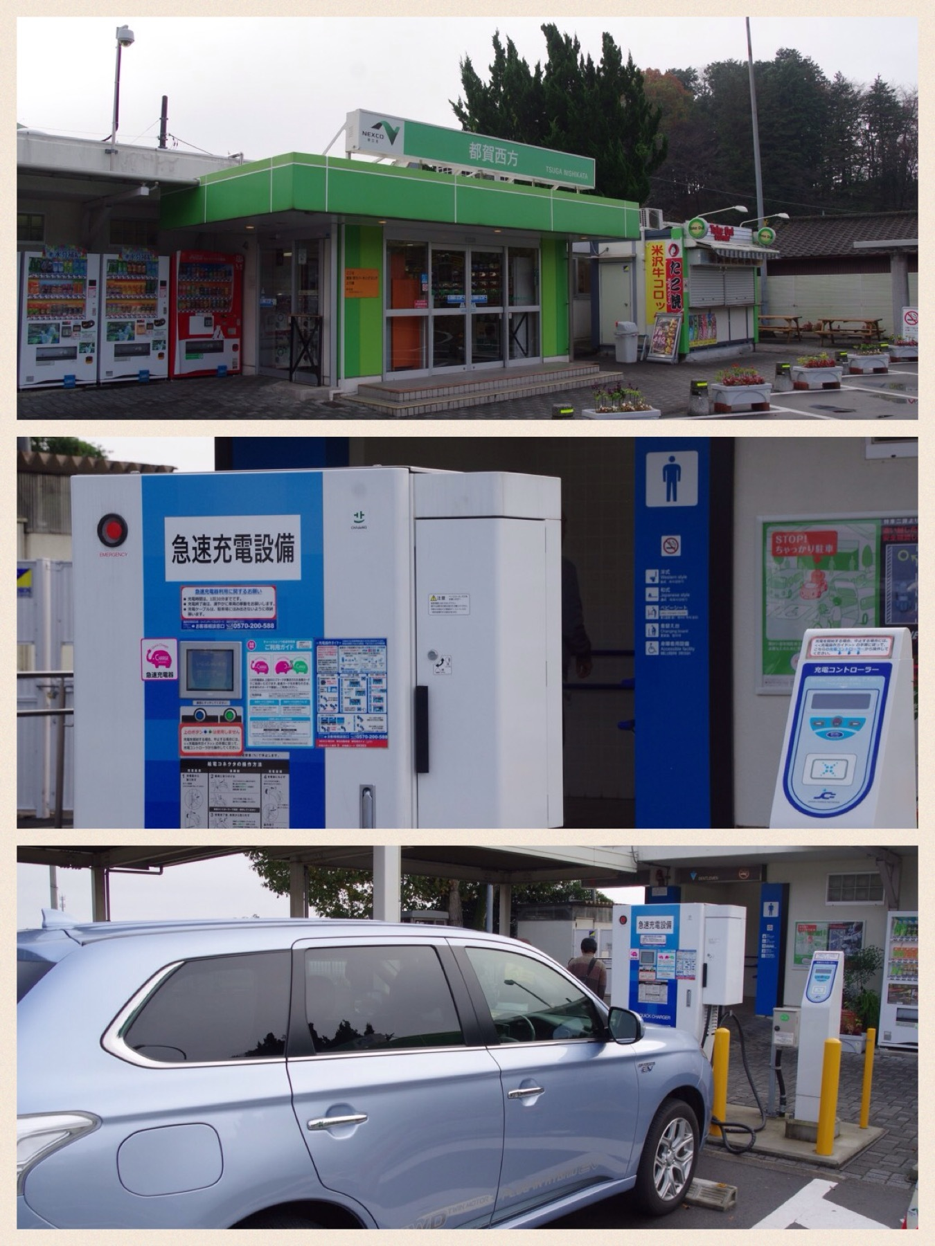 EV充電スポット 東北自動車道 都賀西方