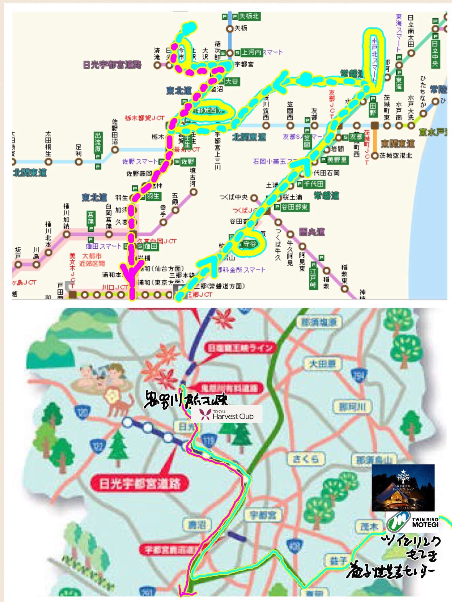 栃木ドライブ旅行 ツインリンクもてぎから鬼怒川