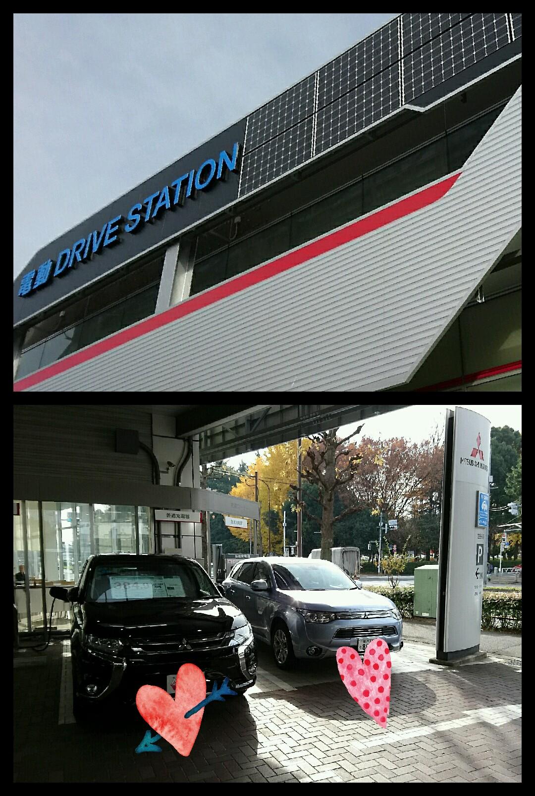 三菱 世田谷 電動ドライブステーション