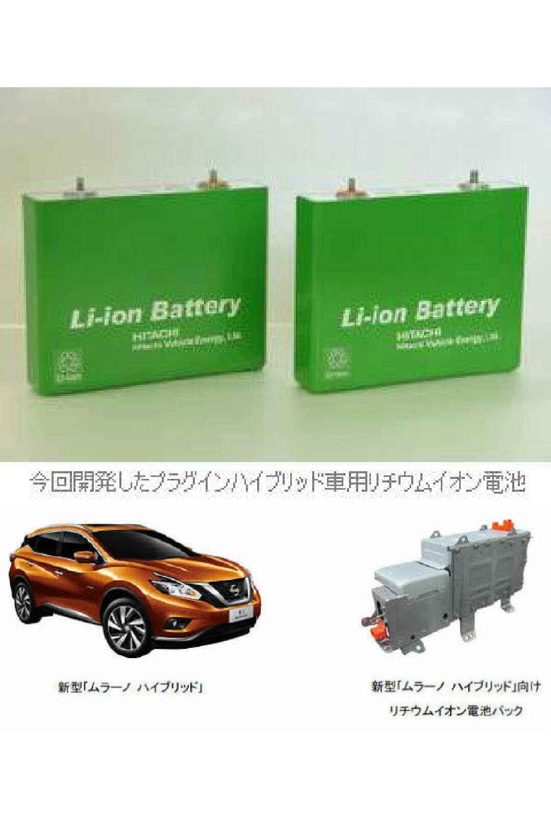 日立リチウムイオン電池