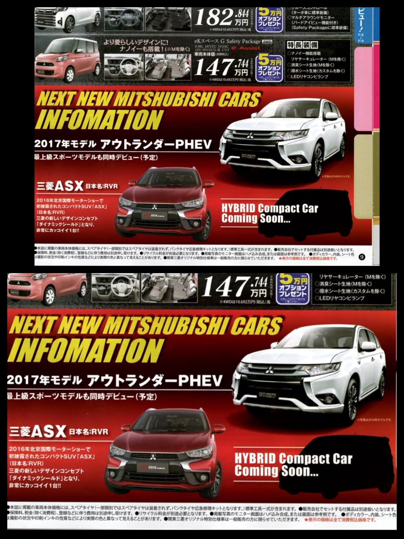 三菱アウトランダーPHEV 2017年モデル スポーツモデル