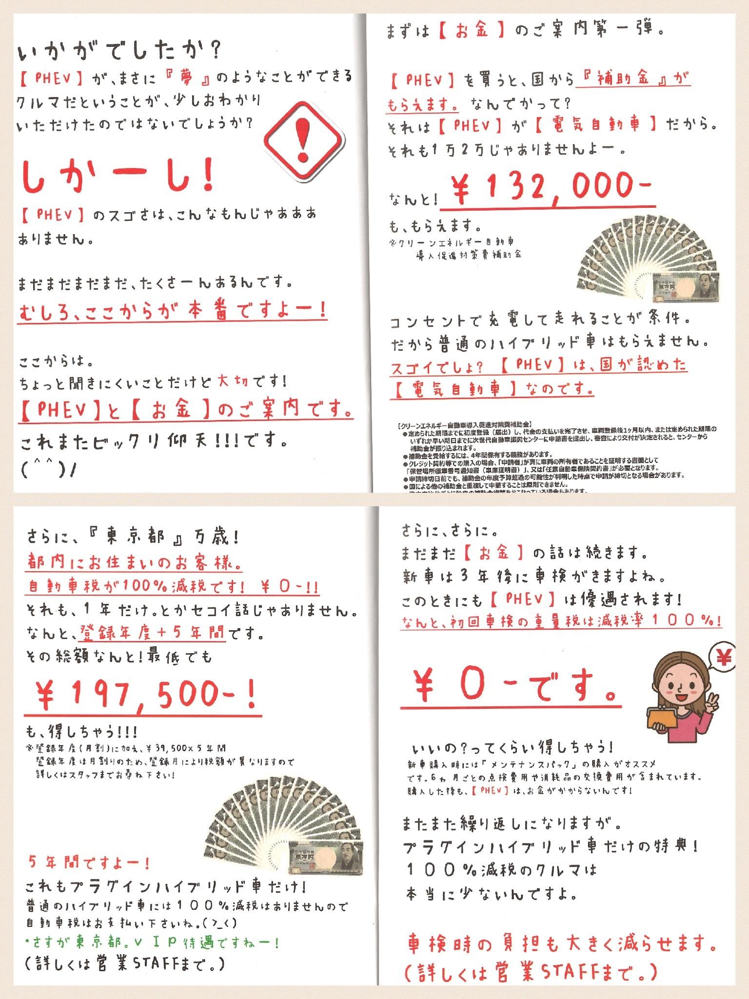 三菱ディーラー 夢のクルマの物語 アウトランダーPHEV