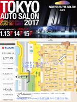 東京オートサロン2017 三菱自動車不参加 出展なし