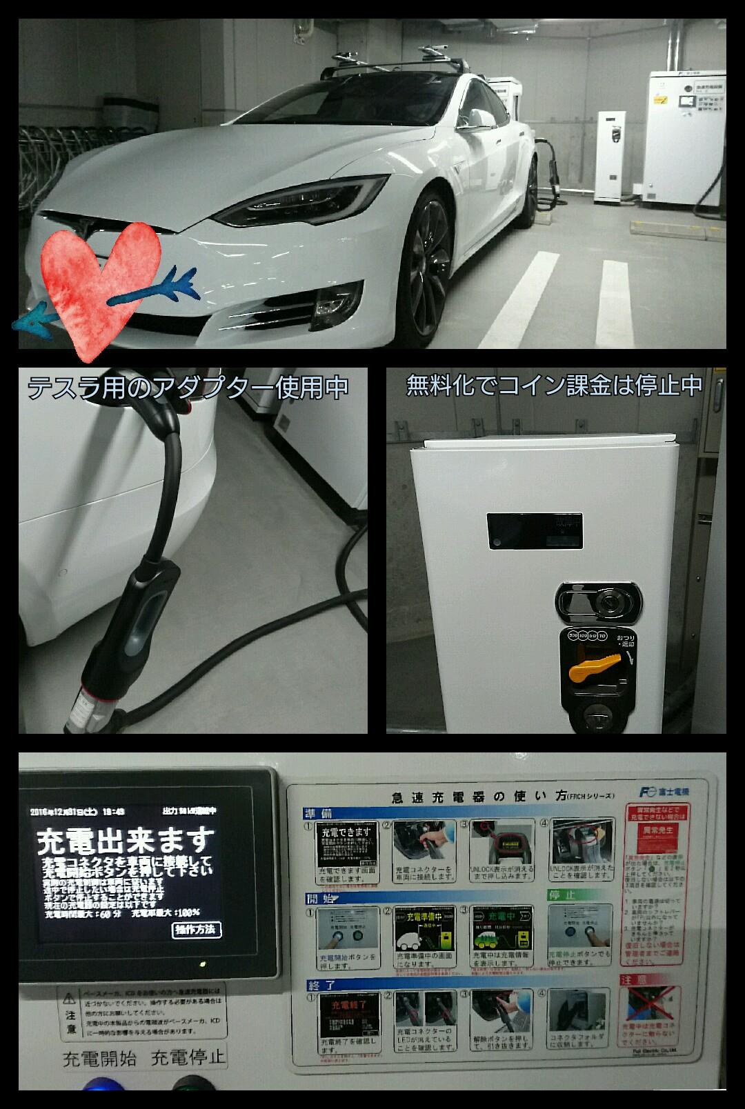 EV充電スポット 二子玉川東急ライズ 駐車場