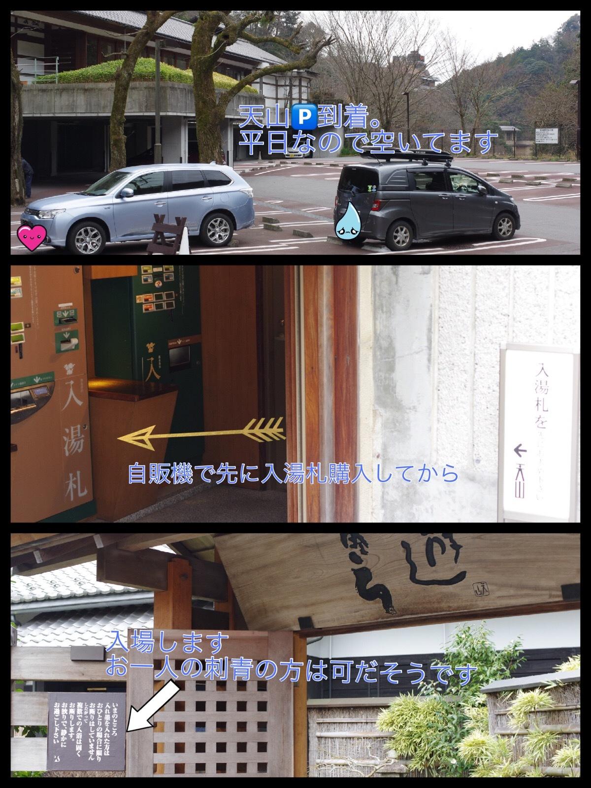 箱根ドライブ旅行 日帰り温泉 天山