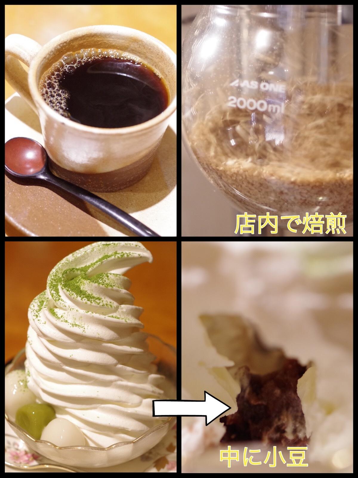 熱海ドライブ旅行 藍花コーヒー本店