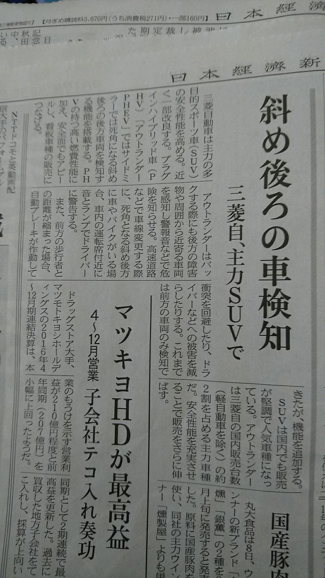 アウトランダーPHEV マイナーチェンジ2017 日経紙
