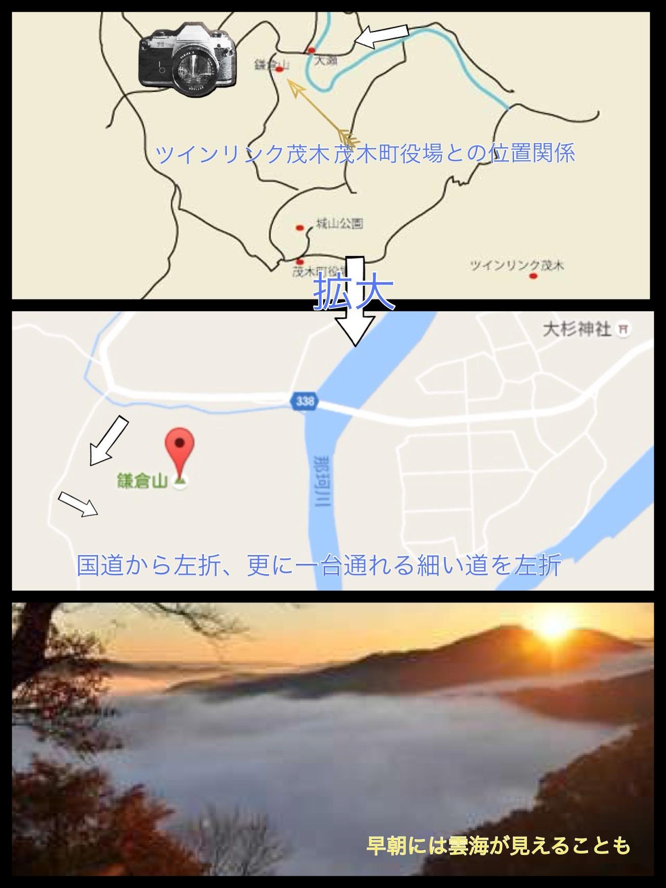 鎌倉山 栃木 クルマで登頂記 ドライブ登山
