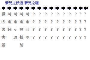 自作ゲーム駅表5_新