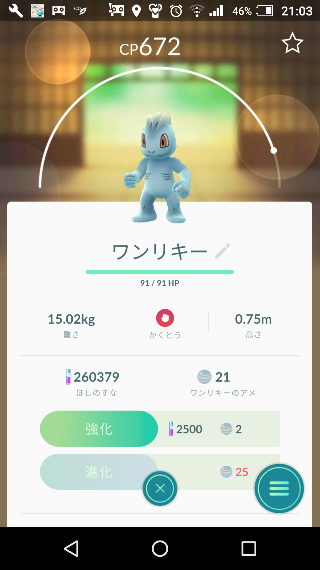 Screenshot_20170121-210317.png
