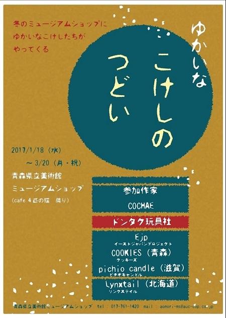 青森県立美術館1