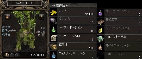 150体狩りNo201 エート